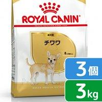 ロイヤルカナン チワワ 成犬用 3kg×3袋 3182550747820  ジップ付