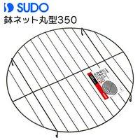 スドー 鉢ネット 丸型350