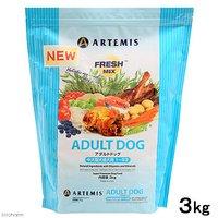アーテミス フレッシュミックス アダルトドッグ 中大型犬成犬用 1~6歳 3kg 正規品 ドッグフード アーテミス