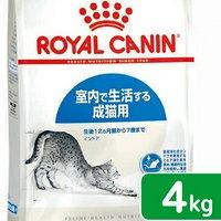ロイヤルカナン 猫 インドア 室内で生活する成猫用 生後12ヵ月齢から7歳まで 4kg ジップ付(キャットフード ドライ)