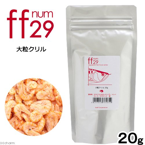 aquarium fish food series 「ff num29」 大粒クリル 20g
