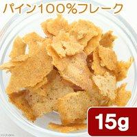 国産 パイン100%フレーク 15g 小動物のおやつ 無添加 無着色