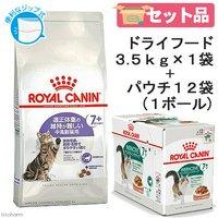 ロイヤルカナン 猫 太りやすい室内猫 7歳からのドライウェットセット ドライ3.5kg×1袋 ジップ付 + パウチ85g×12袋