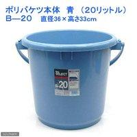ポリバケツ本体 青 (20リットル) B-20