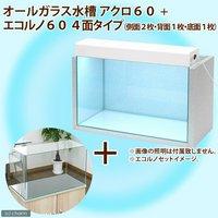 オールガラス水槽 アクロ60 + エコルノ60 4面タイプ 60cm水槽用(側面2枚背面1枚底面1枚)