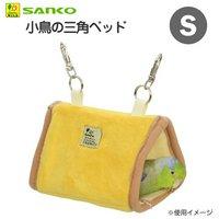 三晃商会 SANKO 小鳥の三角ベッド S 鳥 布製ベッド