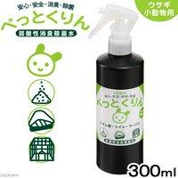 弱酸性消臭除菌水 ぺっとくりん ウサギ小動物用 お試し用 300ml 消臭 除菌 スプレー