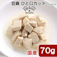 国産 豆腐(国産大豆使用) ひとくちカット 70g たまむらとうふ使用 無添加無着色レトルト 犬猫用 Packun Specialite