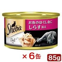 シーバ デリ お魚のほぐし身にしらす添え 85g(缶詰)6缶入り キャットフード シーバ