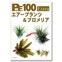 プロファイル100 Extra エアープランツ&ブロメリア