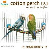 ファープラスト 鳥用布製止まり木 コットンパーチ S 小~中型鳥用布製パーチ 鳥 止まり木