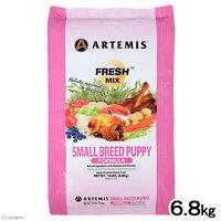 アーテミス フレッシュミックス スモールブリード パピー 小型犬幼犬用 12ヶ月以下 6.8kg 正規品