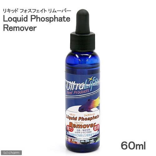 リン酸塩がガンガン落ちる リキッドフォスフェイトリムーバー 60ml (リン酸除去剤 淡水・海水両用)