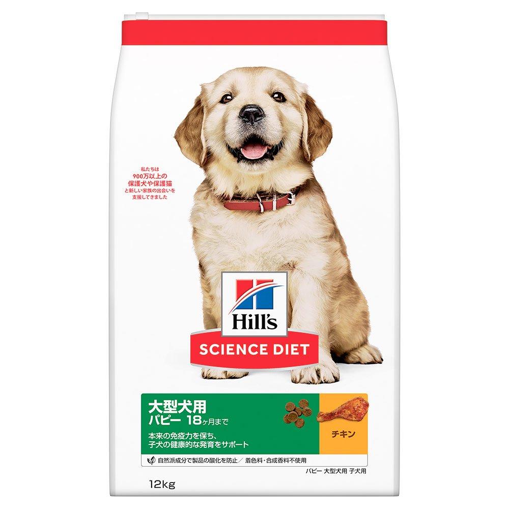 サイエンスダイエット パピー 大型犬種用 子いぬ用 12kg 正規品 沖縄別途送料 【111333】