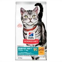 ヒルズ サイエンスダイエット キャットフード アダルト1~6歳 室内猫用 チキン 2.8kg 毛玉体重ケア