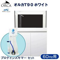 OF水槽プロテインスキマーセット オルカORCA-T 90ホワイト 60Hz西日本用 代引不可 200 4個口