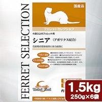 イースター フェレットセレクション シニア 1.5Kg
