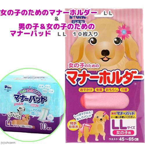女の子のためのマナーホルダー LL + 男の子&女の子のためのマナーパッド LL 10枚 セット 犬 サニタリーパンツ おもらし ペット