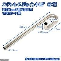 ステンレスジョイント90° EX管 直径17.3 高さ36cm水槽右側用 淡水水槽専用