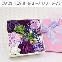 SAVON FLOWER リボンローズ BOX パープル