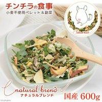 国産 チンチラの食事 ナチュラルブレンド 600g  国産野菜使用 乳酸菌入り