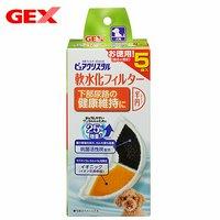 GEX ピュアクリスタル 軟水化フィルター 半円タイプ 犬用 5P