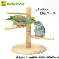 三晃商会 SANKO バードトイ 回転パーチ 鳥 止まり木