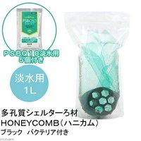 淡水用 多孔質シェルターろ材 HONEYCOMB(ハニカム)ブラック(バクテリア付き)1個+PSBQ10 30mL 5個