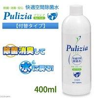 快適空間除菌水 Pulizia 付替タイプ 400ml