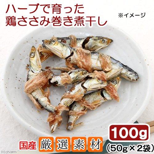 国産 ハーブで育った鶏ささみ巻き煮干し 100g(50g×2袋入り) 無添加 無着色 PackunxCOCOA