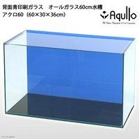 バックプリント BLUE アクロ60N(60×30×36cm) 60cm水槽(単体) Aqullo  アクアリウム用品