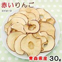 青森県産 赤いりんご 30g ドライフルーツ 国産