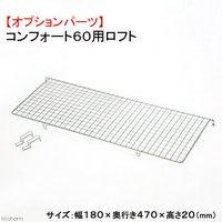 川井 KAWAI コンフォート60用 ロフト オプションパーツ ケージ