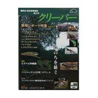 爬虫類両生類情報誌 隔月刊 クリーパー NO.89 爬虫類 書籍