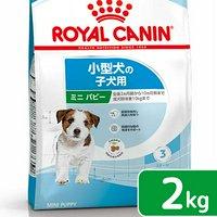 ロイヤルカナン ミニ パピー 子犬用 2kg 3182550793001 ジップ付