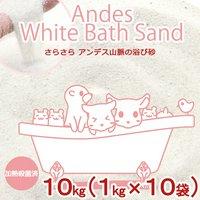 さらさら アンデス山脈の浴び砂 10kg 1kg×10袋 小動物用浴び砂 砂浴び