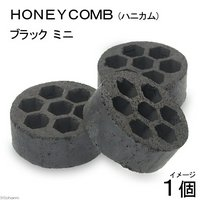 多孔質シェルターろ材 HONEYCOMB(ハニカム) ブラック ミニ 1個