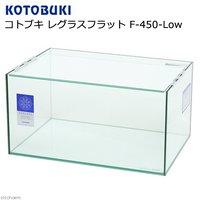 コトブキ工芸 kotobuki レグラスフラット F-450Low