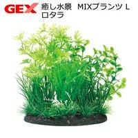 GEX 癒し水景 MIXプランツ L ロタラ