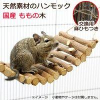 天然素材のハンモック 国産ももの木 交換用麻ひもつき かじり木 おもちゃ ハンドメイド