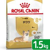 ロイヤルカナン チワワ 中高齢犬用 1.5kg 3182550824460 ジップ付