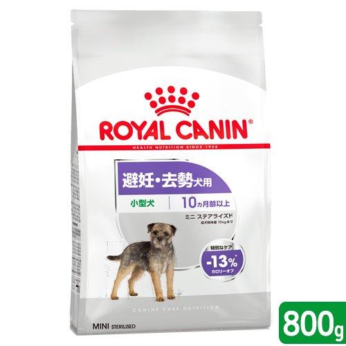 【送料無料】ロイヤルカナン 避妊・去勢犬用 小型犬 ミニ ステアライズド 800g ジップ付