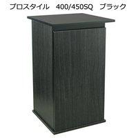 コトブキ工芸 kotobuki 水槽台 プロスタイル 400/450SQ ブラック