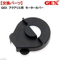 GEX アクアリエ用 モーターカバー