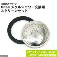 アウトレット品 タカギ メタルシャワー交換用スクリーンセット G060 訳あり