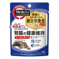 メディファス ウェット 11歳から 腎臓の健康維持 まぐろ 40g 48袋入り