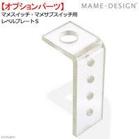 マメデザイン マメスイッチマメサブスイッチ用レベルプレート S(level plate S) 拡張部品