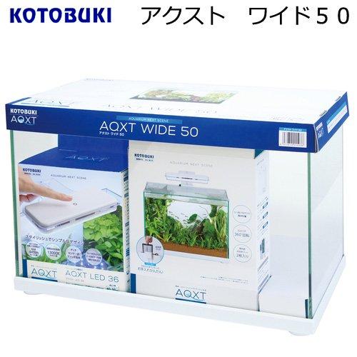 コトブキ工芸 kotobuki アクスト ワイド50 お一人様1点限り 沖縄別途送料