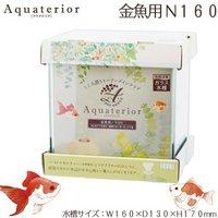 水作 アクアテリア 金魚用 N160 おしゃれ水槽 アクアリウム用品