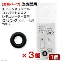 チャームオリジナル コンパクトCO2レギュレーター専用 Oリング 改良型用 CR-3用 ver.2 交換パーツ 3個入り
